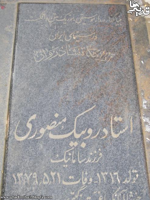 مزار روبیک منصوری