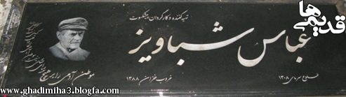 مزار عباس شباویز