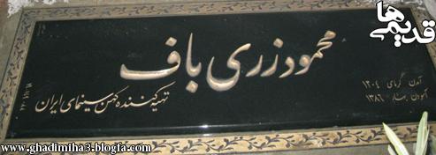 مزار محمود زری باف