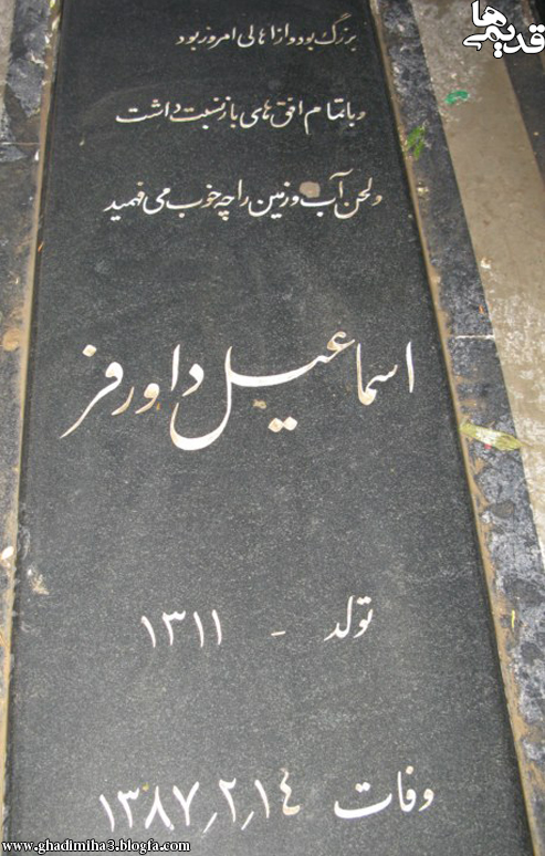 مزار اسماعیل داورفر