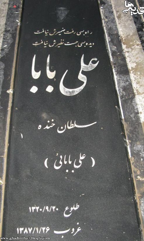 مزار علی بابایی