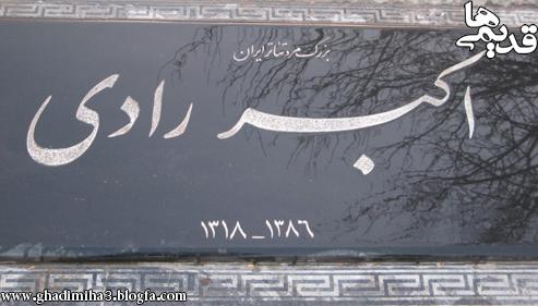 مزار اکبر رادی