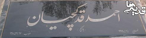 مزار احمد قدکچیان