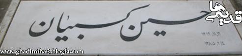 مزار حسین کسبیان