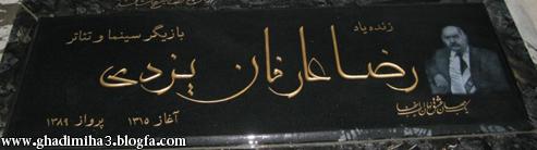 مزار رضا عارفان