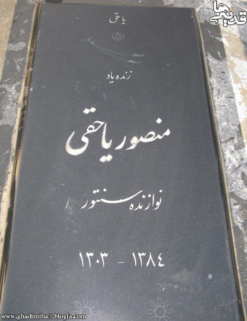 مزار منصور یاحقی