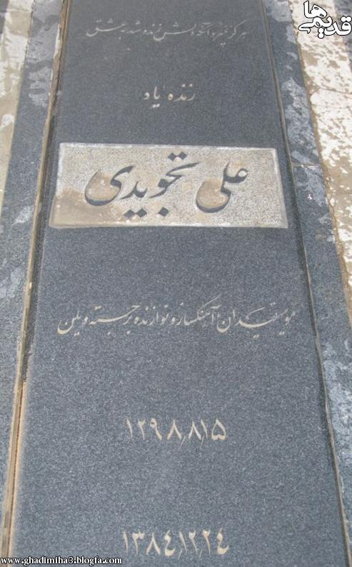 مزار علی تجویدی