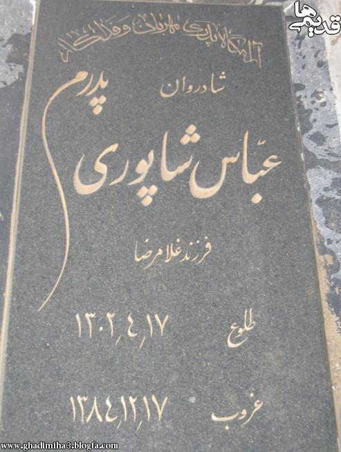 مزار عباس شاپوری