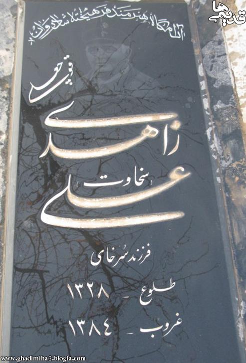 مزار علی زاهدی