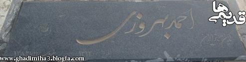 مزار احمد بهروزی