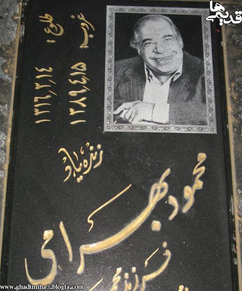 مزار محمود بهرامی