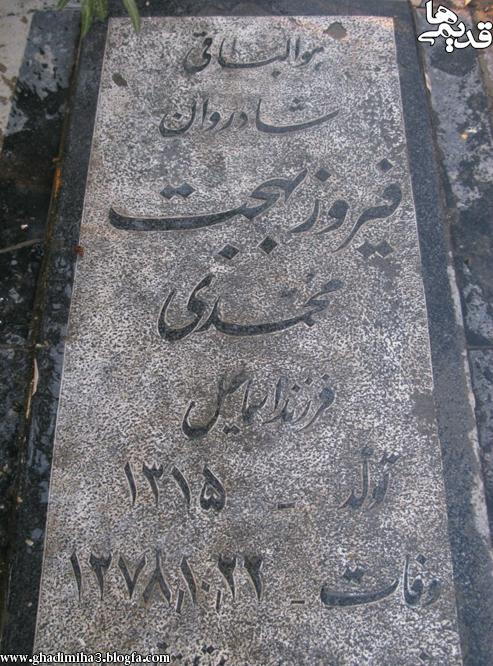 مزار فیروز بهجت محمدی