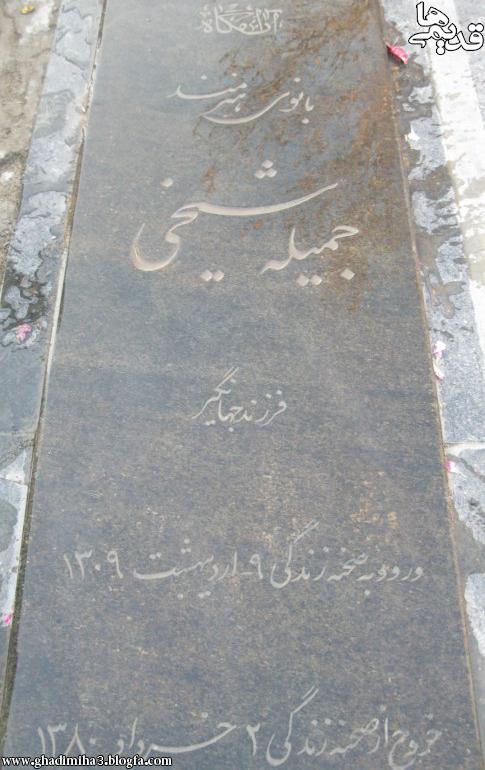 مزار جمیله شیخی