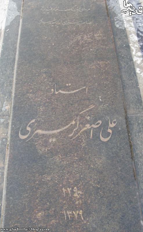 مزار علی اصغر گرمسیری