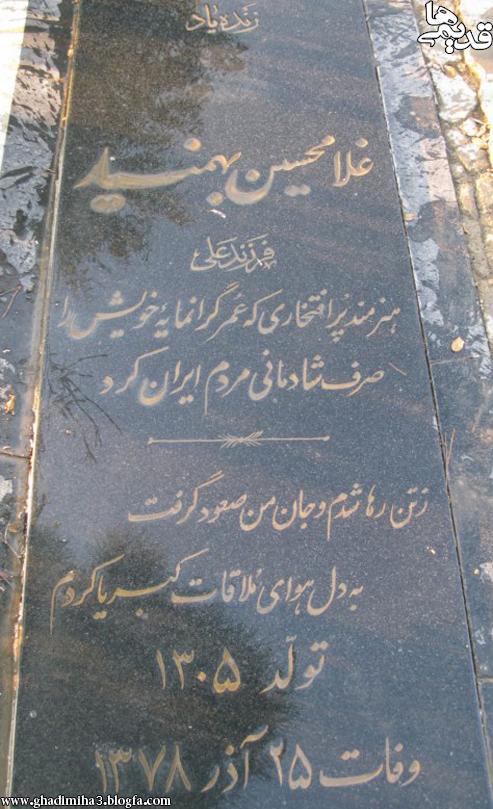 مزار غلامحسین بهمنیار
