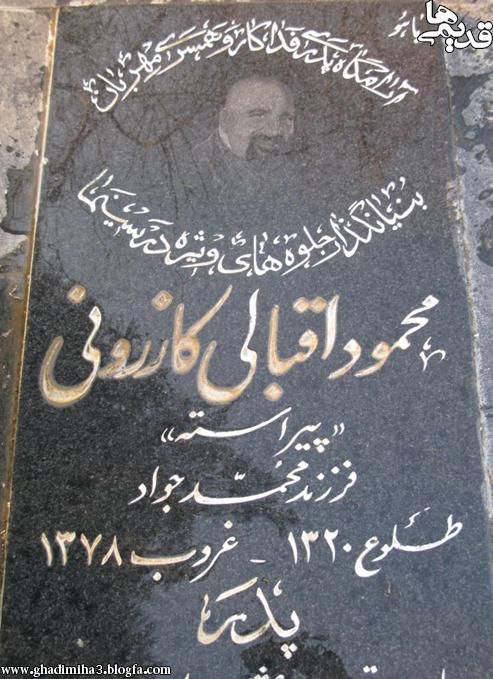مزار محمود اقبالی کازرونی