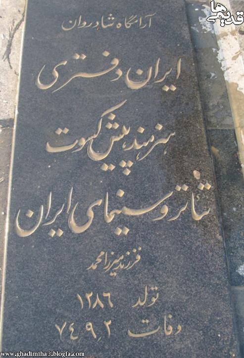 مزار ایران دفتری