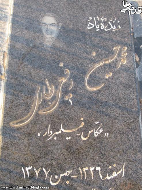 مزار محمدحسین رفیعی طاری