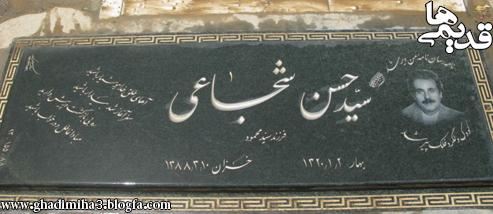 مزار حسن شجاعی