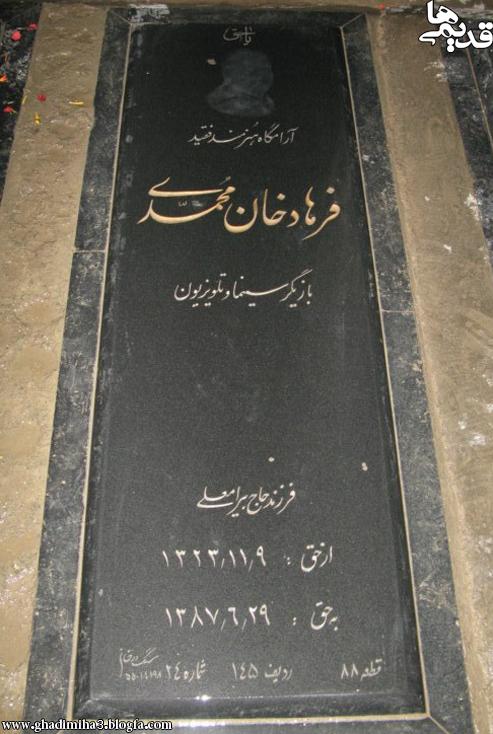 مزار فرهاد خان محمدی